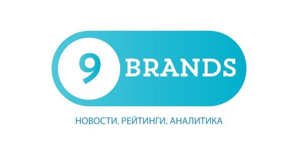 9 Брендов — всё о брендах мира