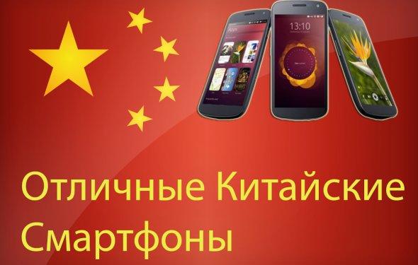 Хорошие китайские смартфоны