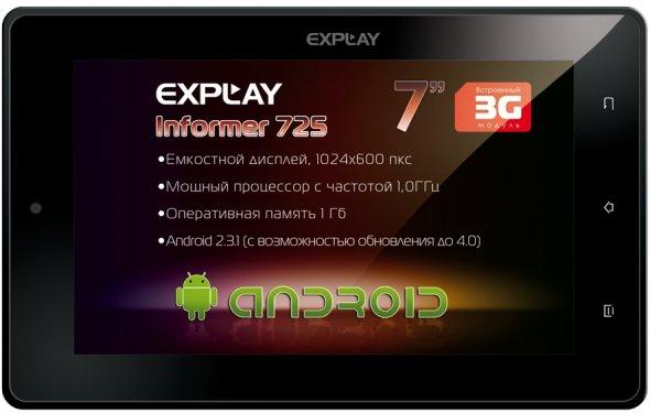 Купить Explay MID-725 3G