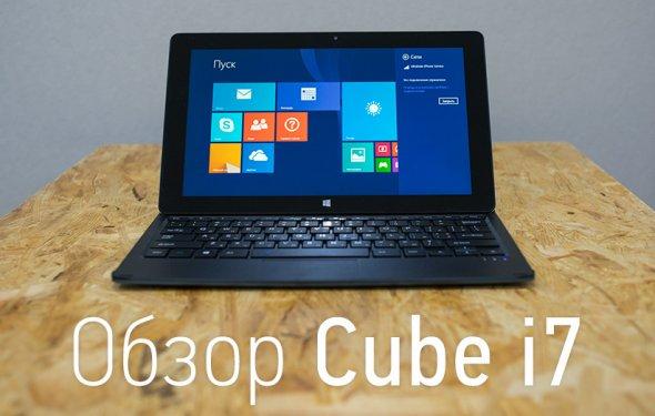 Обзор Cube i7 — планшетник на