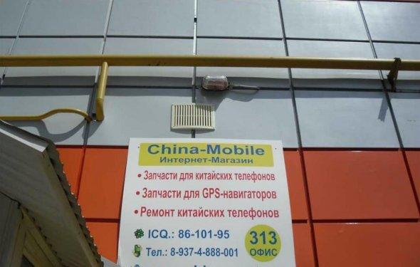 Ремонт китайских телефонов и