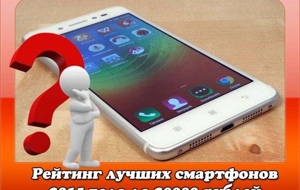 Рейтинг лучших смартфонов 2015